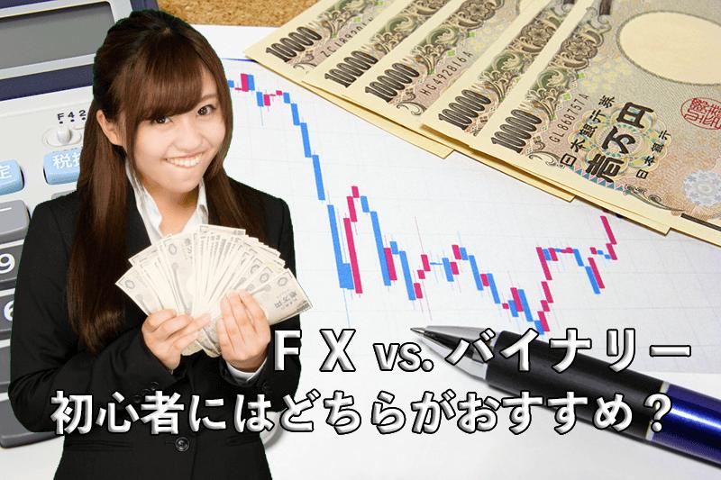 FXとバイナリーオプションの違い