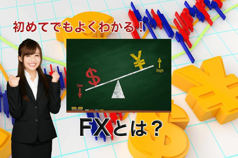 FX(エフエックス)とは?
