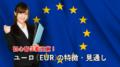 ユーロ(EUR)の特徴・見通し