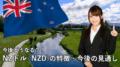 NZドル(NZD)の特徴・見通し