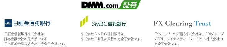 DMM.com証券の信頼性