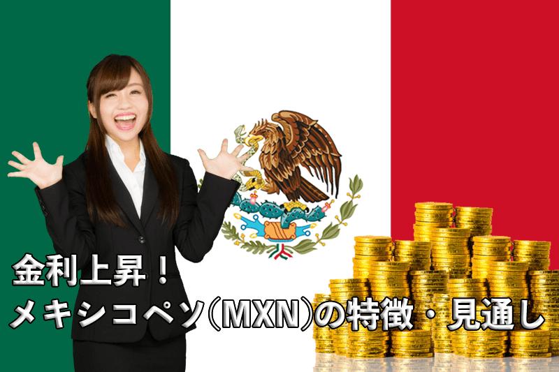 FXスワップが高いメキシコペソ