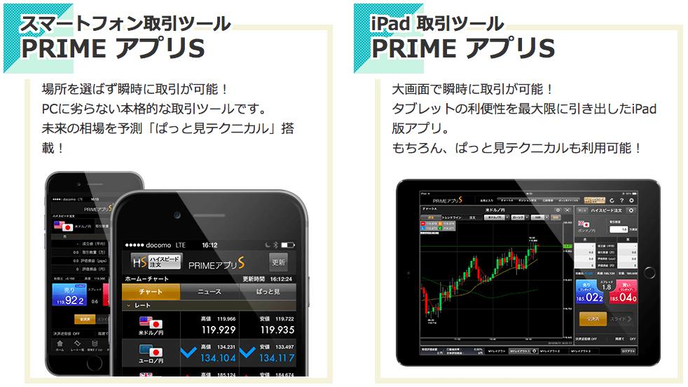 FXプライムbyGMOのスマホアプリ