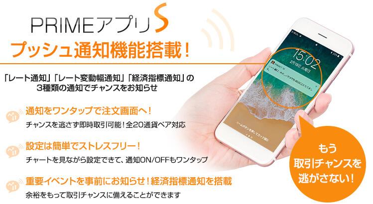PRIMEアプリSのプッシュ通知