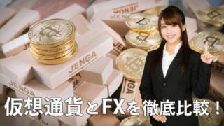 仮想通貨とFXを比較