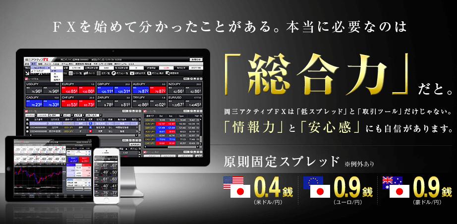 岡三オンライン証券 岡三アクティブFX