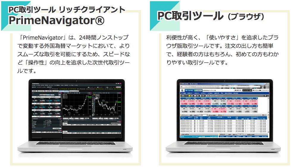 FXプライムbyGMOのPC取引ツール