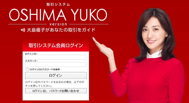 外為オンラインの大島優子バージョン