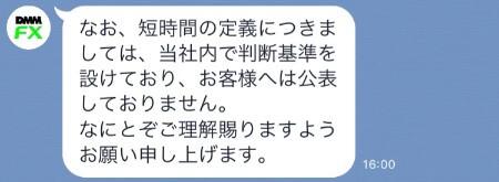 外為ジャパンはスキャルピング禁止
