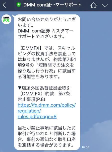 DMMFXのスキャルピングについて