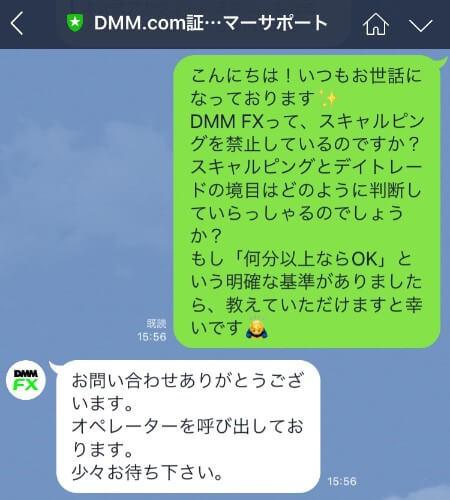 DMMFXにLINEで問い合わせてみた