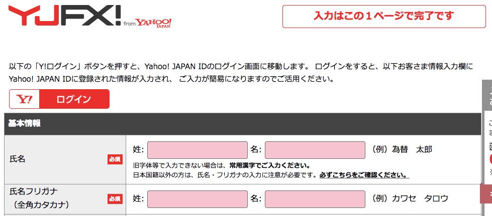YJFX!の口座開設