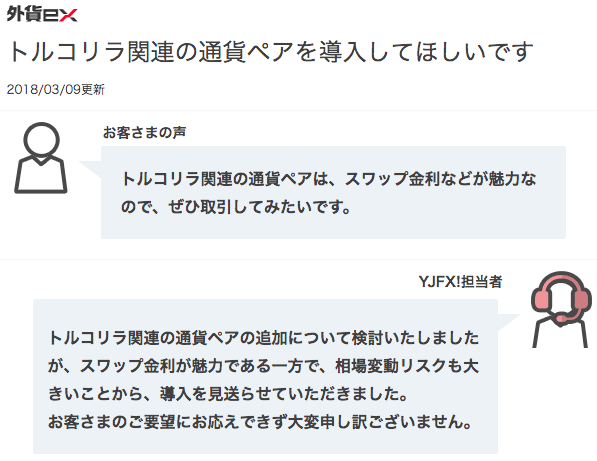 YJFX!のデメリット
