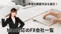 Mac対応のFX口座