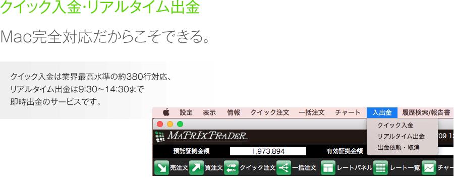 JFXのMac専用アプリ