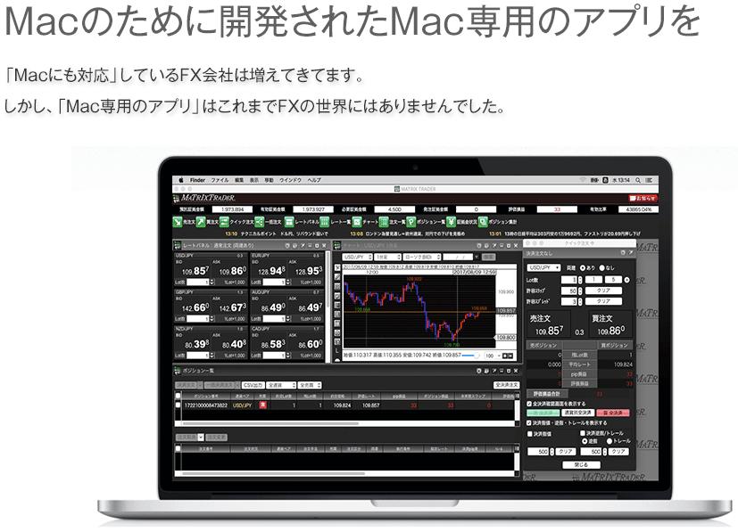 JFX Mac専用アプリ