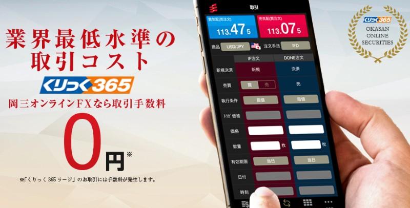 岡三オンラインFX(くりっく365)