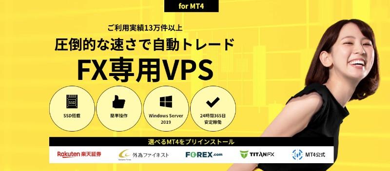 お名前.comデスクトップクラウド forMT4