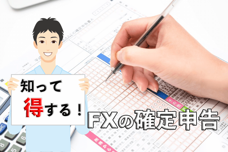 FXの確定申告方法