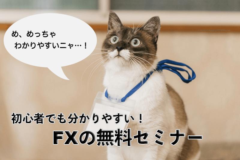 FXのおすすめセミナー