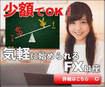 少額(1000通貨)対応のFX会社