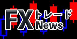 FXトレードNews