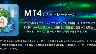 MT4とは?