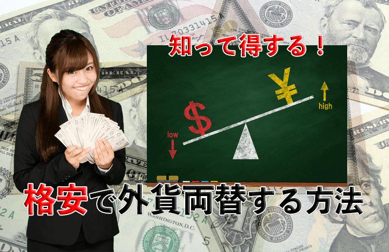 おすすめの外貨両替方法