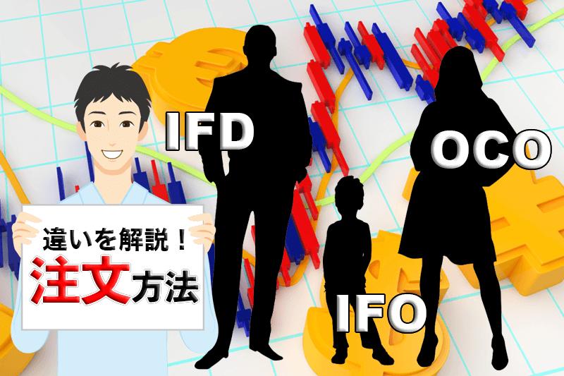 IFD OCO IFO注文