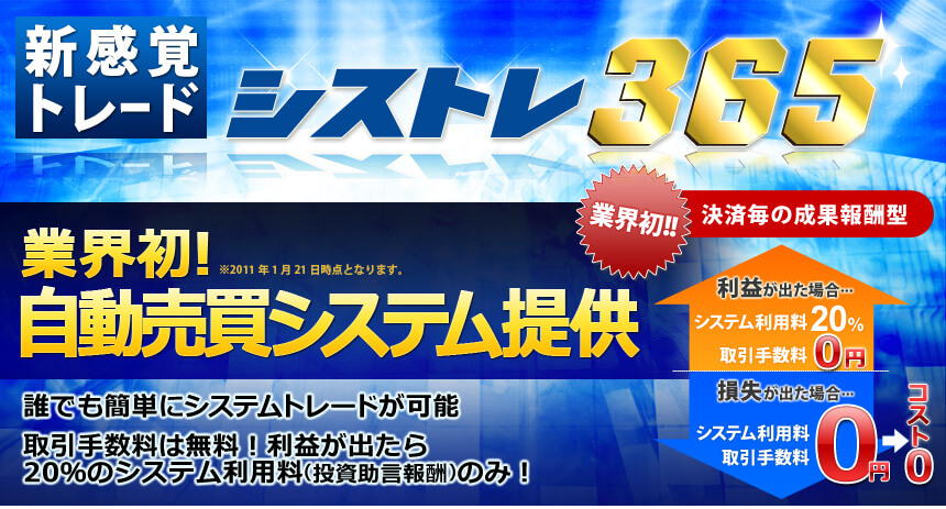 FXブロードネット シストレ365