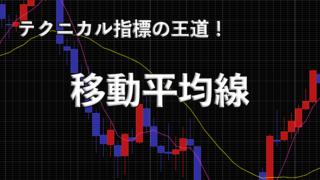 FXの移動平均線とは