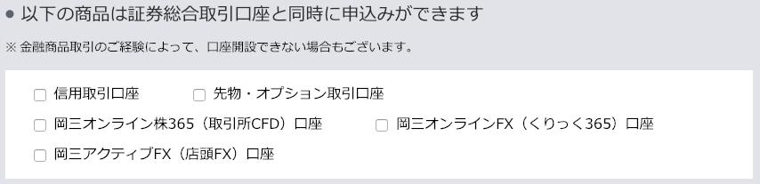 岡三オンラインFXの口座開設