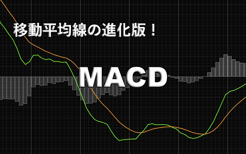 FXのMACDとは