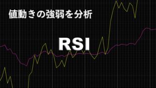 RSIとは?