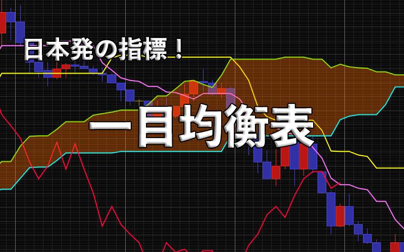 FXの一目均衡表とは?