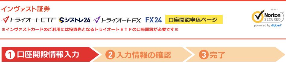 トライオートFXの口座開設