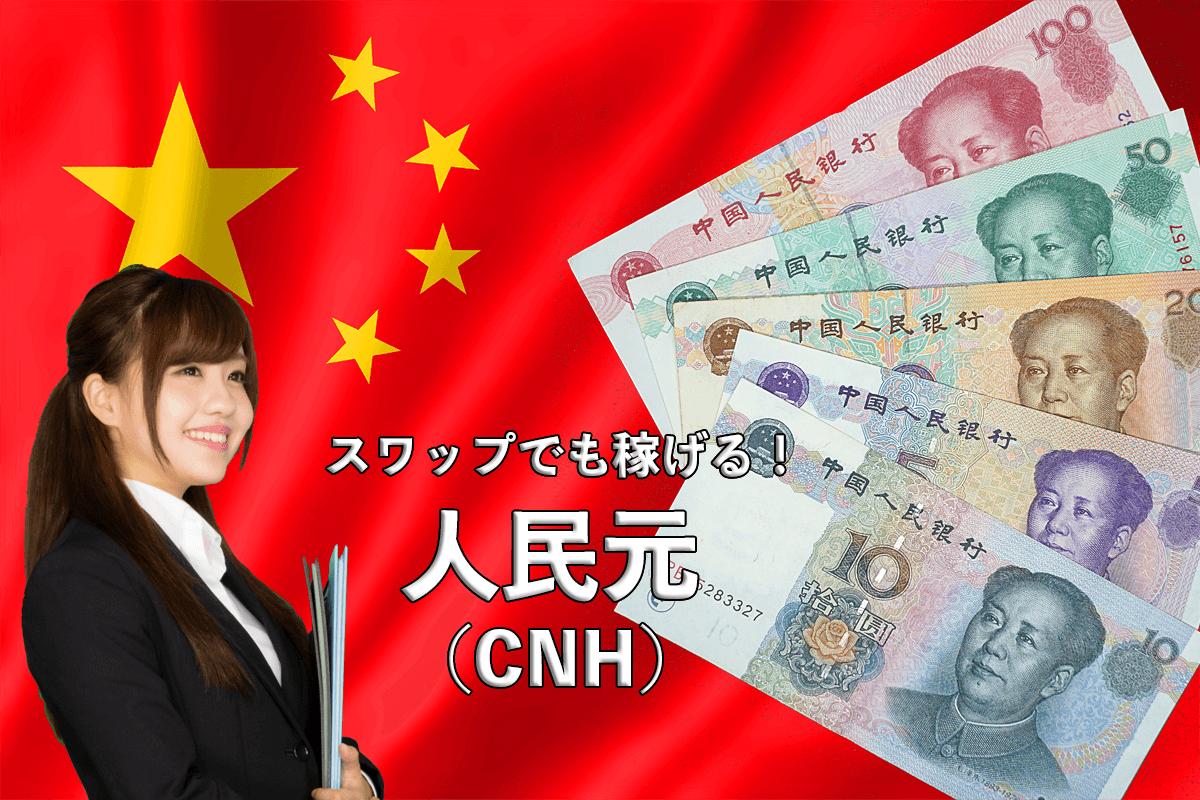 人民元(CNH)の特徴