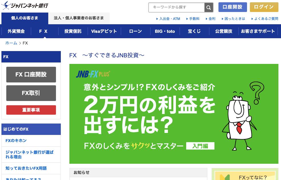 ジャパンネット銀行「JNB-FX PLUS」