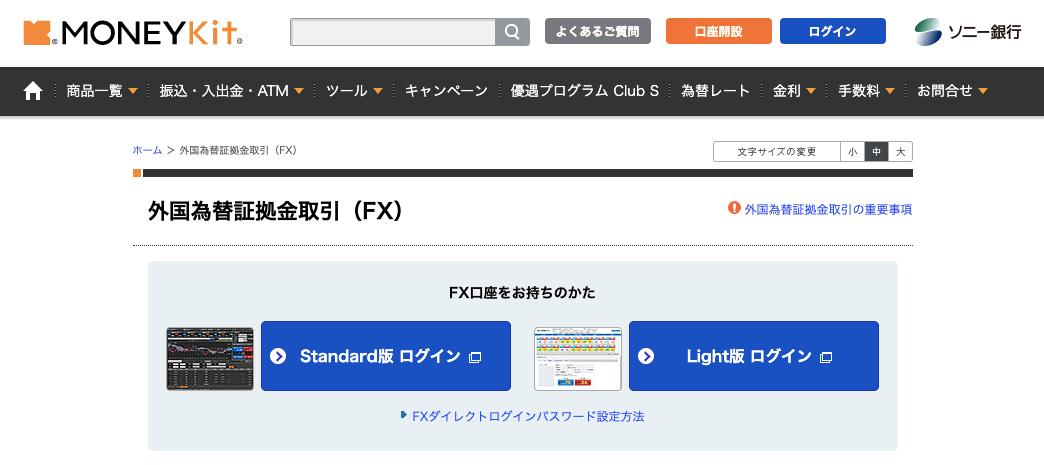 ソニー銀行(MONEYKit)