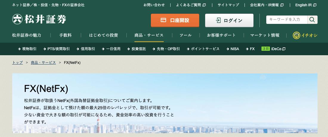松井証券のFX口座