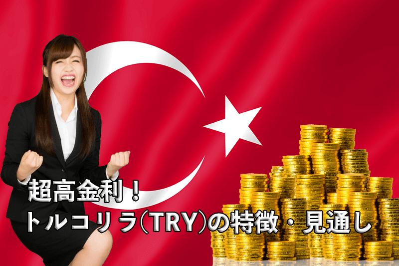 金利が高いトルコリラ