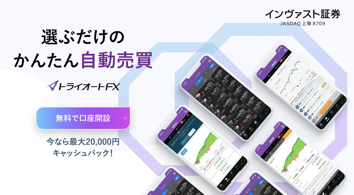 キャンペーン中のFX業者