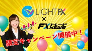 ライトFX タイアップキャンペーン