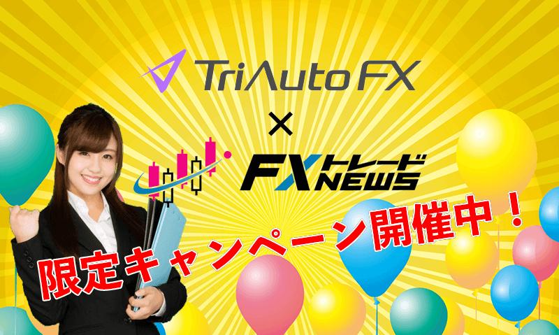 トライオートFX キャンペーン