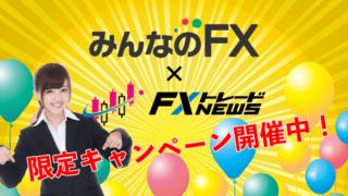 みんなのFX タイアップキャンペーン
