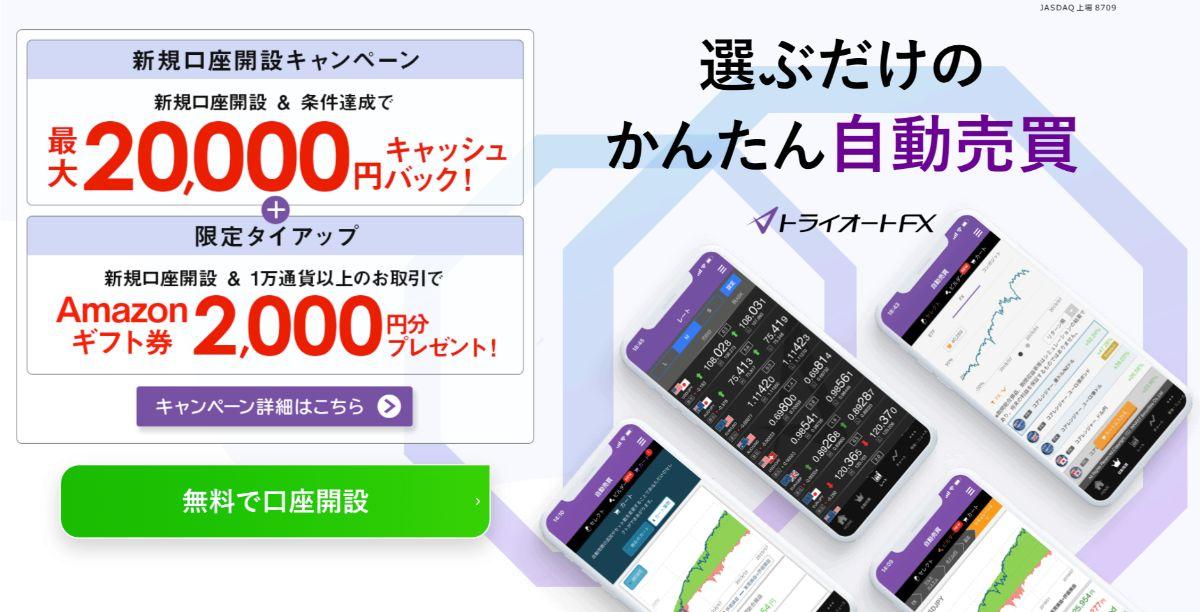 トライオートFX 限定キャンペーン