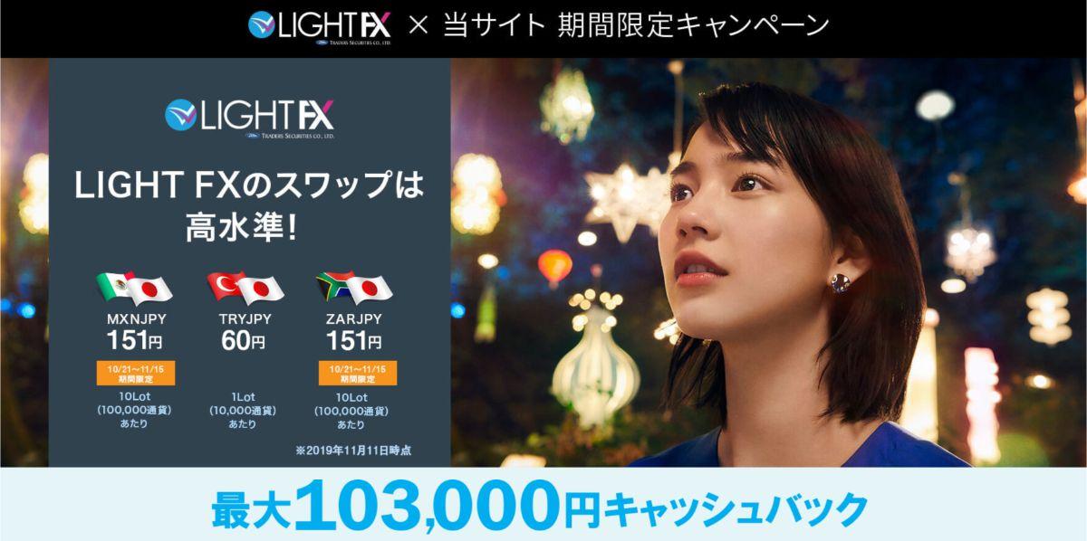 トレイダーズ証券 LIGHT FX