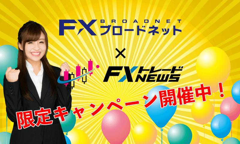 FXブロードネット キャンペーン