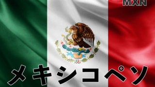 メキシコペソとは?