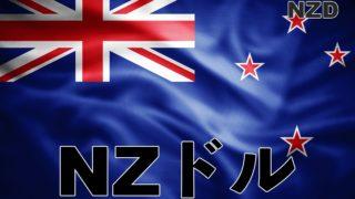 ニュージーランドドル円の見通し